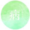 【四柱推命占い・十二運】「病」タイプの性格