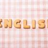 子どもに習わせたい英会話☆小さいうちに英語にたくさん触れて英語耳を作ろう!