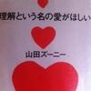 理解という名の愛がほしい ─ おとなの小論文教室。2 山田ズーニー 著