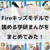 Fire キッズモデルで読める 学研まんがNEW日本の歴史、学研まんがNEW世界の歴史、学研まんが世界の歴史、学研まんがNEW日本の伝記をまとめたよ!