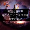 神話と意味II:内なるデミウルゴスを殺すために