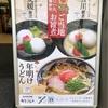 ご当地お雑煮と日本橋プラプラ