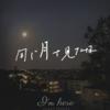 「同じ月を見た日」展示会のお知らせ