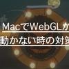 アップロード後に画面が表示されない、Mac環境だけ重い時の対策