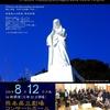8月12日(月・祝) モンテヴェルディ『聖母マリアの夕べの祈り』演奏会(熊本市)