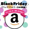 【Amazon】日本発!ブラックフライデーセール開催!サイバーマンデーセールやプライムデーより安い?