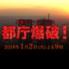 "<span itemprop=""headline"">★新春ドラマスペシャル「都庁爆破!」。</span>"
