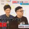 M1優勝者とろサーモン久保田氏、「賞金で仮想通貨購入」と発言(動画あり)