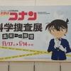 名探偵コナン科学捜査展 福岡会場に行ってきました