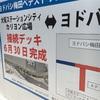 ヨドバシカメラ梅田、大阪駅との連絡橋がいよいよ完成か!