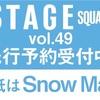 2/27 SnowMan表紙📚 ステージスクエア vol.49