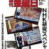週刊金曜日 2019年02月15日号 NHK研究スペシャル
