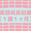 【87】英語大好き?娘の英語成長記録(1歳1ヶ月)