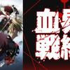 """あの""""シュガーソングとビターステップ""""が主題歌のアニメ「血界戦線」を見てみた!!!!"""