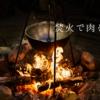 【キャンプギア】男前グリルプレートと火吹き棒で焚火で肉を焼く