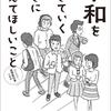 大人も感動のDOUTOKU STORIES収録道徳本