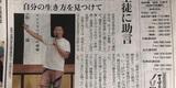 中日新聞に載りました!