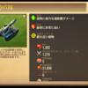 ④ドミネーションズ砲兵の性能