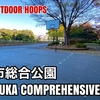 #42 HIRATSUKA-CITY COMPREHENSIVE PARK / 平塚市総合公園 - JAPAN OUTDOOR HOOPS