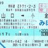 新幹線 近トク1・2・3きっぷ