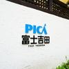 【前半・キャンプ場レポ】PICA富士吉田で林間キャンプ。キャンプ場内の散策。麺'ズ 冨士山でランチ〜♪