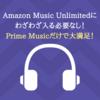 アマゾンはプライムミュージックだけで大満足!ミュージックアンリミテッドに入る必要はない!?