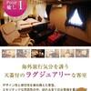 大阪でバリ旅行