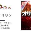 人類の起源に迫る!?ダン・ブラウン、ラングドンシリーズ第5弾『オリジン』を読み終えました!!