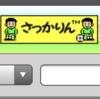 iPhoneのカレンダーにJリーグや日本代表の試合日時を自動で登録する方法