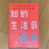 知的生活出来てないから読んじゃうんですw:読書録「知的生活の設計」