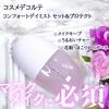 【コスメデコルテ  コンフォートデイミストセット&プロテクト】