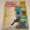 マイコンBASICマガジン 1985年10月号 特選パソコン・ソフト(MSX)