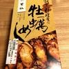 【お弁当】銀座割烹 里仙(りせん)の牡蠣めし