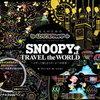 (スヌーピーVer.登場)SNOOPY TRAVEL the WORLD けずって楽しむスヌーピーの世界、売り切れ注意、楽天通販でまだ入手できるのは?