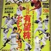 今日のカープ本:『週刊ベースボール 2018年 3/26 号』