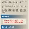 エタリン攻略 エターナルリンケージは今日の14時から16時まで定期メンテだよー 新規イベントの準備だって!