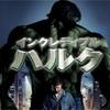 【インクレディブル・ハルク 】「U-NEXT」「Hulu」