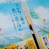 「ちびねこ亭の思い出ごはん キジトラ猫と菜の花づくし」の見本が届きました!