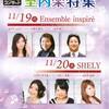 11/20(水)コンサートのお知らせ♪