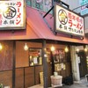 えいやっ、と飛び込んだら美味い味噌ラーメンに出会えたマルキン本舗@新越谷、南越谷