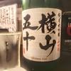 [ジブリ酒]横山五十 >ピッコロ社の食卓(紅の豚)