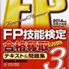 ファイナンシャル・プランニング技能士(FP技能士)3級 申し込み→問題集選び(独学)