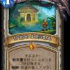 大魔境ウンゴロでメタに影響を与えるカード10選(ワイルド目線)