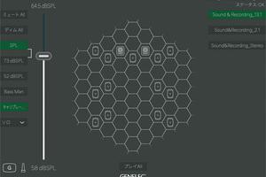 GENELEC GLM 4|最適なリスニング環境を構築するキャリブレーション・ソフトウェア