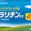 花粉症には市販薬より病院の処方薬が断然おすすめ
