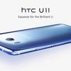 世界最高評価のカメラ性能「HTC U11」が予約受付開始。基本性能をまとめてみる。