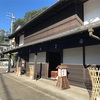 大旅籠柏屋(静岡県藤枝市)-旧東海道岡部宿を代表する旅籠