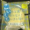 チーズケーキ風味にレモンは添え物レベル・・・(2017-122)