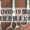 新型コロナCOVID-19 経営支援策まとめ
