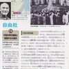 自由社VS学び舎 8.満州事変(3)